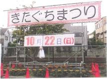 第17回きたぐちまつり_001